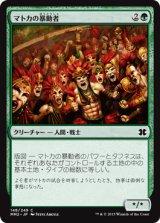 マトカの暴動者/Matca Rioters 【日本語版】 [MM2-緑C]