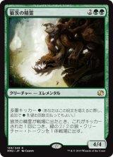 狼茨の精霊/Wolfbriar Elemental 【日本語版】 [MM2-緑R]