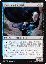 ディミーアのギルド魔道士/Dimir Guildmage 【日本語版】 [MM2-金U]