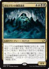 オルゾヴァの幽霊議員/Ghost Council of Orzhova 【日本語版】 [MM2-金R]《状態:NM》