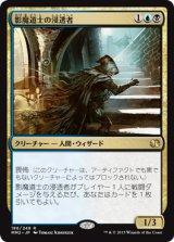 影魔道士の浸透者/Shadowmage Infiltrator 【日本語版】 [MM2-金R]