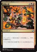 破壊の宴/Wrecking Ball 【日本語版】 [MM2-金U]