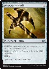 ダークスティールの斧/Darksteel Axe 【日本語版】 [MM2-灰U]