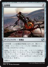迫撃鞘/Mortarpod 【日本語版】 [MM2-灰U]