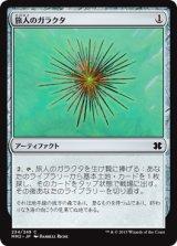 旅人のガラクタ/Wayfarer's Bauble 【日本語版】 [MM2-灰C]