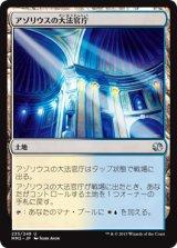 アゾリウスの大法官庁/Azorius Chancery 【日本語版】 [MM2-茶U]《状態:NM》