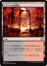 ラクドスの肉儀場/Rakdos Carnarium 【日本語版】 [MM2-茶U]《状態:NM》