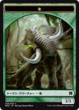 象/ELEPHANT 【日本語版】 [MM2-トークン]