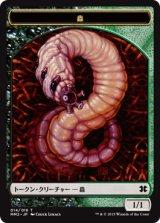 蟲/WORM 【日本語版】 [MM2-トークン]
