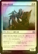 [FOIL] 練達の接合者/Master Splicer 【日本語版】 [MM3-白U]