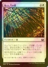 [FOIL] 落とし穴の罠/Pitfall Trap 【日本語版】 [MM3-白C]