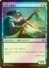 [FOIL] 蒼穹の魔道士/Azure Mage 【日本語版】 [MM3-青U]