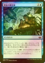 [FOIL] 禁忌の錬金術/Forbidden Alchemy 【日本語版】 [MM3-青C]