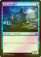 [FOIL] クラーケンの幼子/Kraken Hatchling 【日本語版】 [MM3-青C]