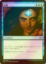 [FOIL] 好機/Opportunity 【日本語版】 [MM3-青U]