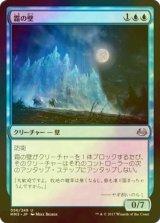 [FOIL] 霜の壁/Wall of Frost 【日本語版】 [MM3-青U]