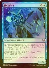 [FOIL] 翼の接合者/Wing Splicer 【日本語版】 [MM3-青U]