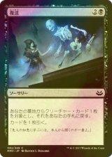 [FOIL] 復活/Recover 【日本語版】 [MM3-黒C]