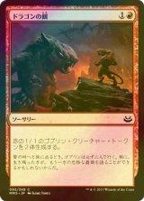 [FOIL] ドラゴンの餌/Dragon Fodder 【日本語版】 [MM3-赤C]