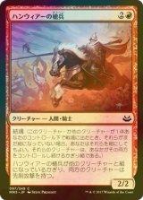 [FOIL] ハンウィアーの槍兵/Hanweir Lancer 【日本語版】 [MM3-赤C]