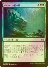 [FOIL] ベイロスの檻の罠/Baloth Cage Trap 【日本語版】 [MM3-緑U]