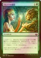 [FOIL] ドルイドの講話/Druid's Deliverance 【日本語版】 [MM3-緑C]