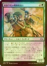[FOIL] 荊景学院の戦闘魔道士/Thornscape Battlemage 【日本語版】 [MM3-緑U]