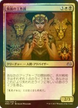 [FOIL] 仮面の工作員/Agent of Masks 【日本語版】 [MM3-金U]