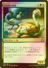 [FOIL] 青銅嘴の恐鳥/Bronzebeak Moa 【日本語版】 [MM3-金U]