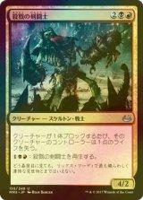[FOIL] 殺戮の剣闘士/Carnage Gladiator 【日本語版】 [MM3-金U]