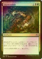 [FOIL] ゴルガリの発芽/Golgari Germination 【日本語版】 [MM3-金U]