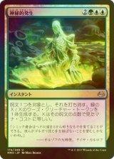 [FOIL] 神秘的発生/Mystic Genesis 【日本語版】 [MM3-金U]