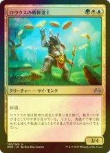 [FOIL] ロウクスの戦修道士/Rhox War Monk 【日本語版】 [MM3-金U]