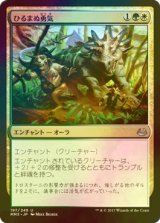 [FOIL] ひるまぬ勇気/Unflinching Courage 【日本語版】 [MM3-金U]