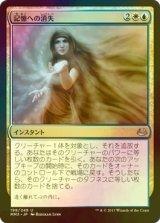 [FOIL] 記憶への消失/Vanish into Memory 【日本語版】 [MM3-金U]