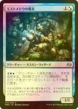 [FOIL] ミストメドウの魔女/Mistmeadow Witch 【日本語版】 [MM3-金U]