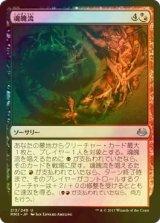 [FOIL] 魂魄流/Torrent of Souls 【日本語版】 [MM3-金U]