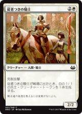 従者つきの騎士/Attended Knight 【日本語版】 [MM3-白C]