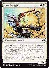 コーの鉤の達人/Kor Hookmaster 【日本語版】 [MM3-白C]