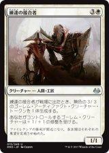 練達の接合者/Master Splicer 【日本語版】 [MM3-白U]