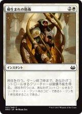 根生まれの防衛/Rootborn Defenses 【日本語版】 [MM3-白C]