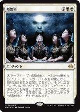 降霊術/Seance 【日本語版】 [MM3-白R]