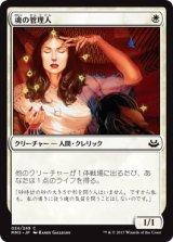 魂の管理人/Soul Warden 【日本語版】 [MM3-白C]