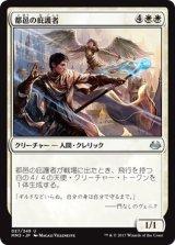 都邑の庇護者/Urbis Protector 【日本語版】 [MM3-白U]
