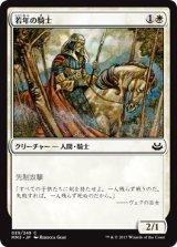 若年の騎士/Youthful Knight 【日本語版】 [MM3-白C]