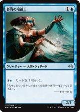 蒼穹の魔道士/Azure Mage 【日本語版】 [MM3-青U]