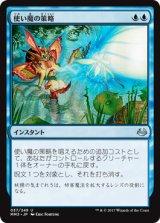 使い魔の策略/Familiar's Ruse 【日本語版】 [MM3-青U]