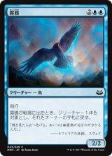 霧鴉/Mist Raven 【日本語版】 [MM3-青C]