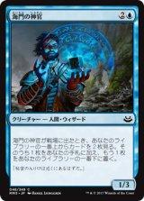 海門の神官/Sea Gate Oracle 【日本語版】 [MM3-青C]《状態:NM》
