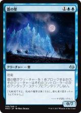 霜の壁/Wall of Frost 【日本語版】 [MM3-青U]